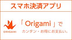 OrigamiPayについて
