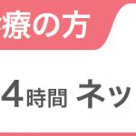 hoken_side_yoyaku_banner