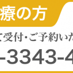 jiyu_side_yoyaku_banner