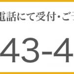 jiyu_yoyaku_banner